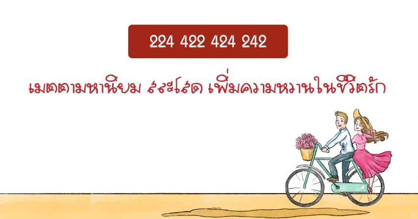 224 422 424 242 เมตตามหานิยม สละโสด เพิ่มหวานให้รัก