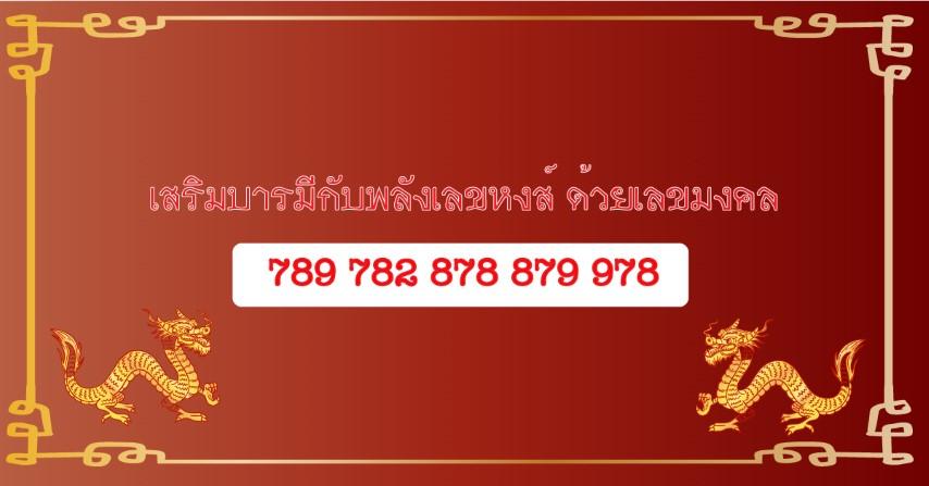 เสริมบารมีกับพลังเลขหงส์ ด้วยเลขมงคล 789 782 878 879 978