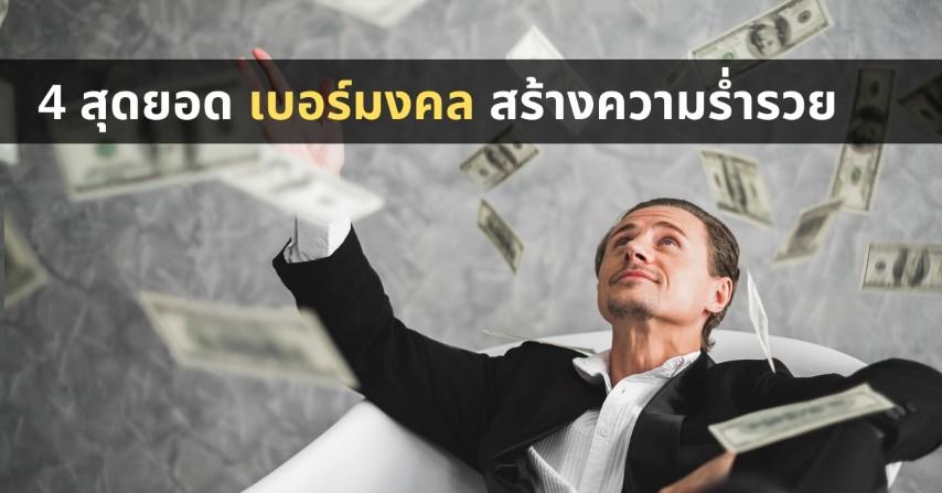 4 สุดยอด เบอร์มงคล สร้างความร่ำรวย