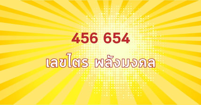 456 654 เลขไตร พลังมงคล