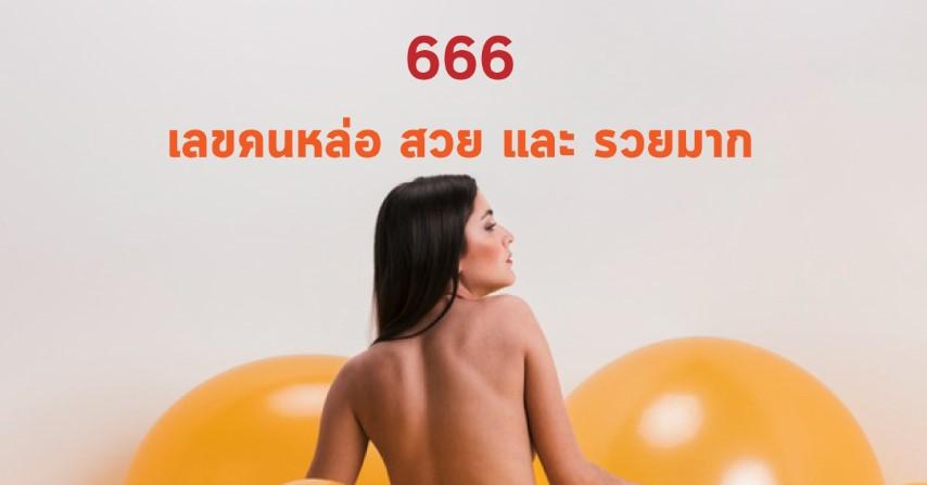 666 เลขคนหล่อสวยและรวยมาก