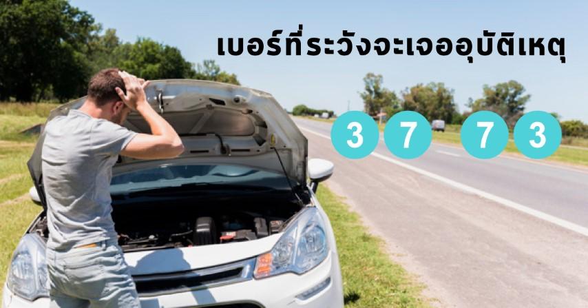 37  73 เบอร์ที่ระวังจะเจออุบัติเหตุ