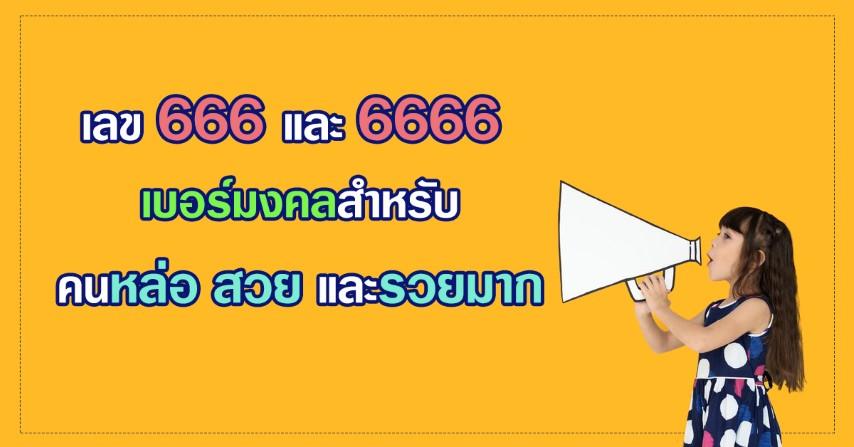 เลข 666 และ 6666 เบอร์มงคล สำหรับคน หล่อ สวย และรวยมาก