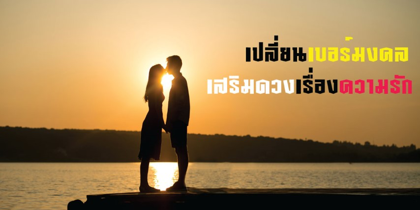 เปลี่ยนเบอร์มงคล เสริมดวงเรื่องความรัก