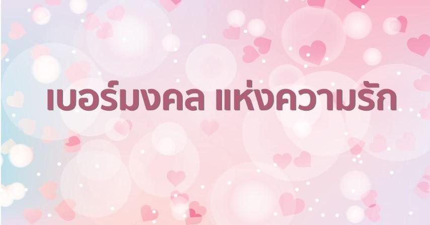 เบอร์มงคล แห่งความรัก