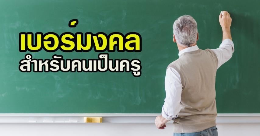 เบอร์มงคล สำหรับคนเป็นครู
