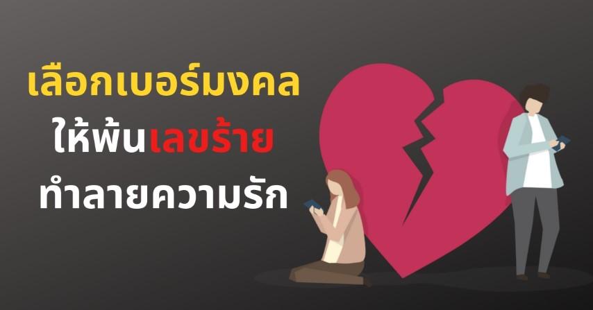 เลือกเบอร์มงคล ให้พ้นเลขร้ายทำลายความรัก