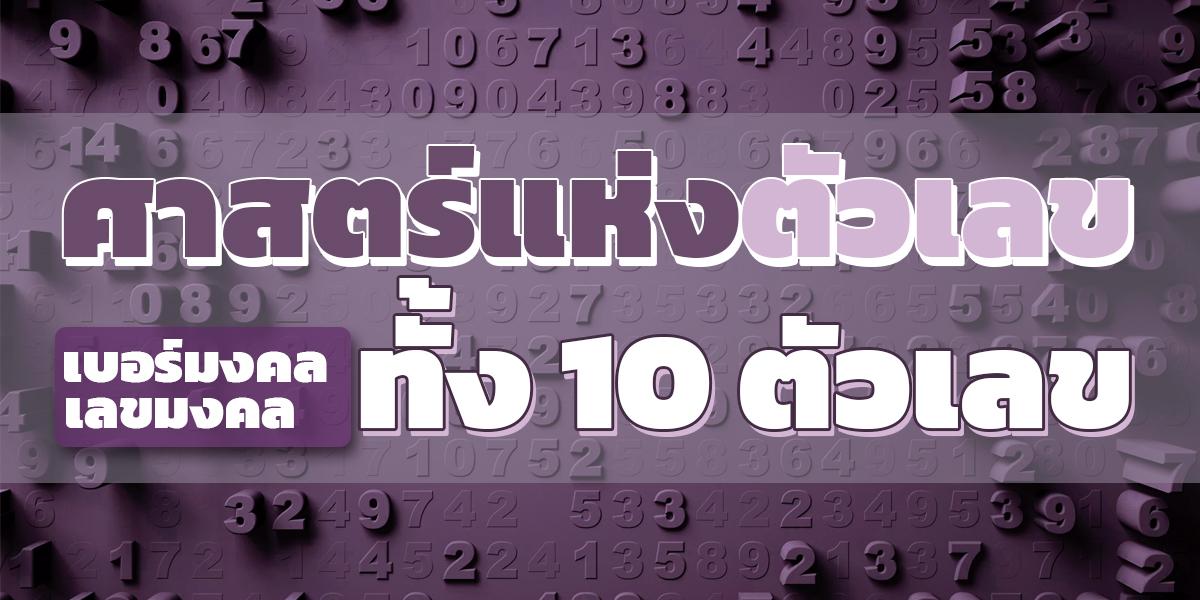 ศาสตร์แห่งตัวเลข เบอร์มงคล เลขมงคล ทั้ง 10 ตัวเลข