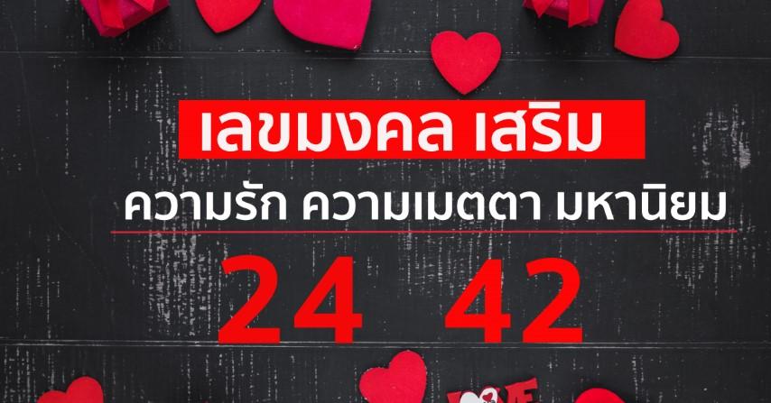 เลขเสริมดวงเมตตา 24 42