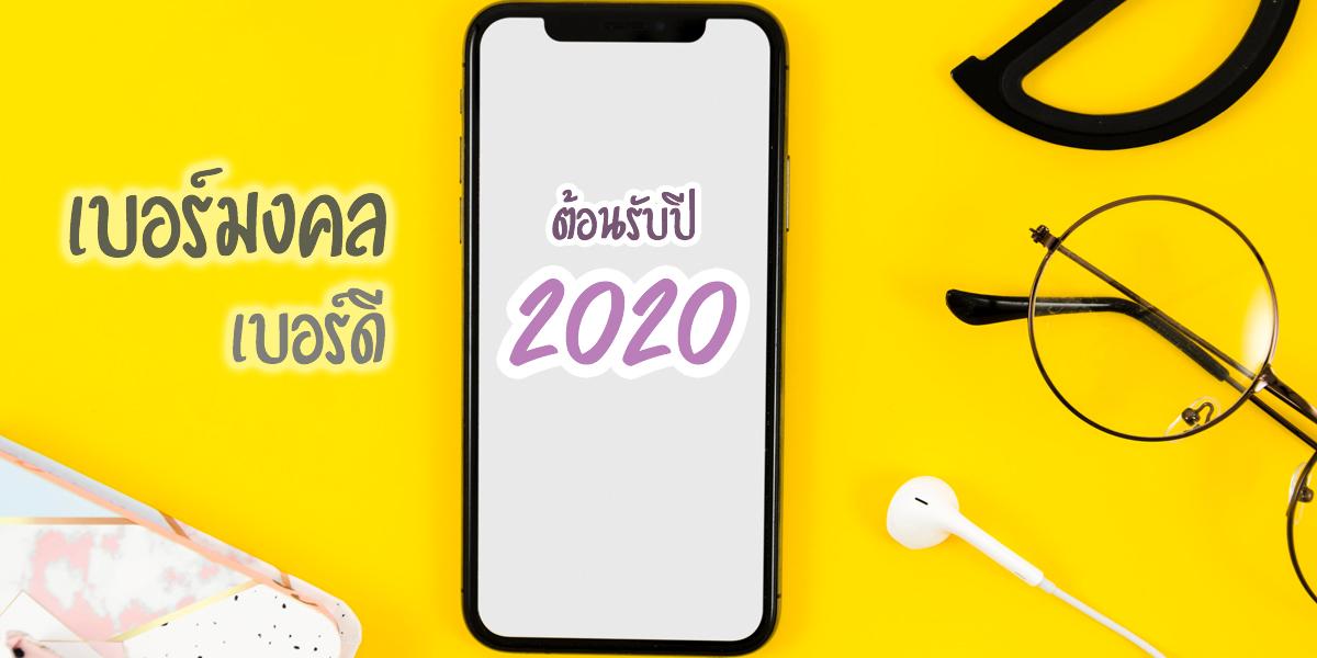 เบอร์มงคล เบอร์ดี ต้อนรับปี 2021