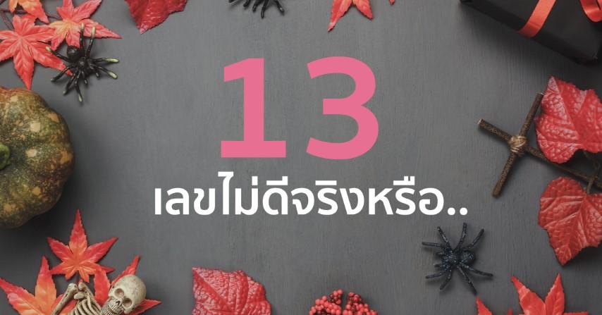 เลข 13 ไม่ดีจริงหรือ