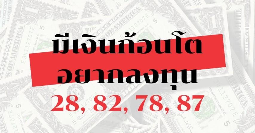มีเงินล้าน อยากลงทุนก้อนโต ต้องเลขนี้ 28, 82, 78, 87