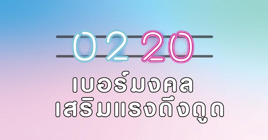 02 20 เบอร์มงคล เสริมแรงดึงดูด
