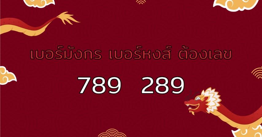 เบอร์มังกร เบอร์หงส์ ต้องเลข  789  289