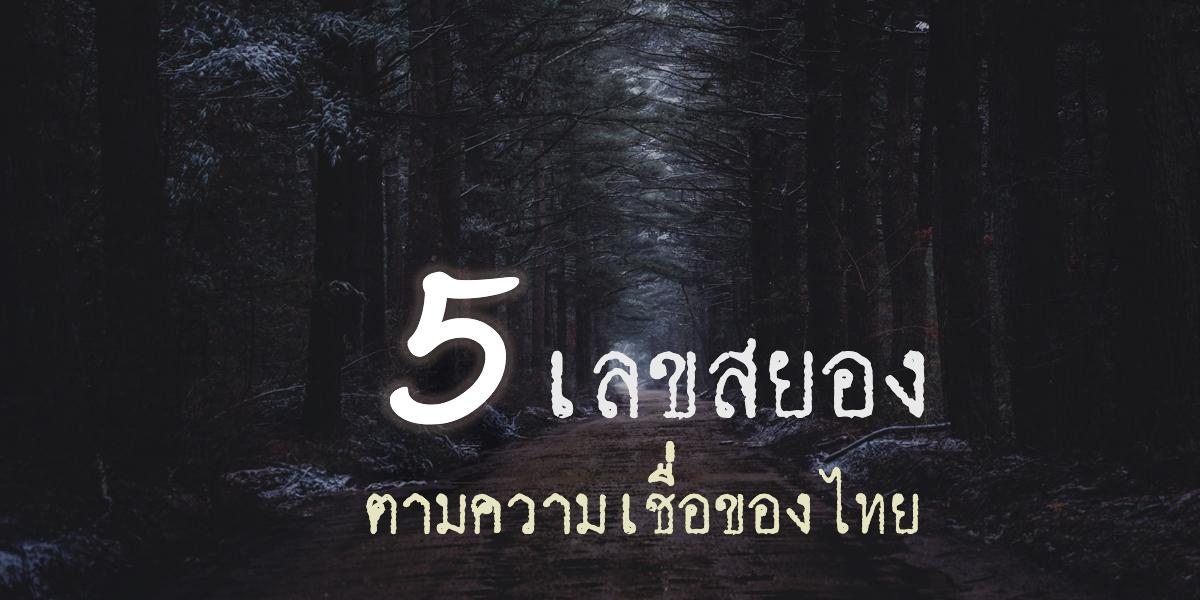 5 เลขสยองตามความเชื่อของไทย