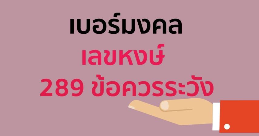 เบอร์มงคล เลขหงษ์ 289 ข้อควรระวัง