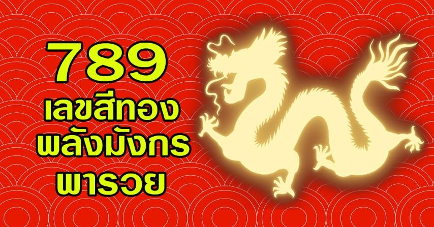 เบอร์มงคล 789 เลขสีทอง พลังมังกร พารวย