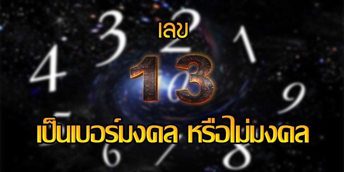 เลข 13 เป็น เบอร์มงคล หรือไม่มงคล