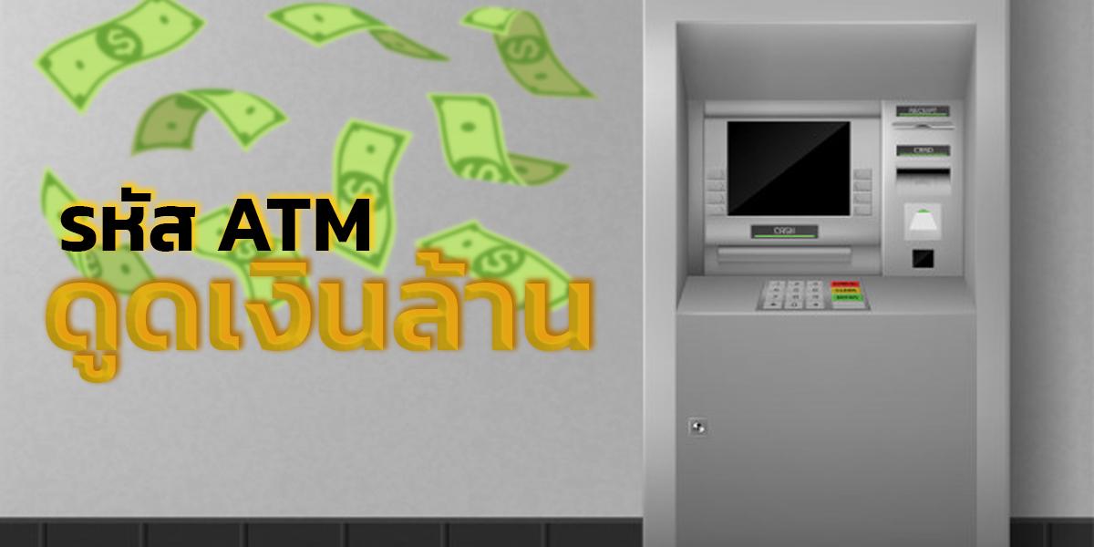 รหัส ATM ดูดเงินล้าน