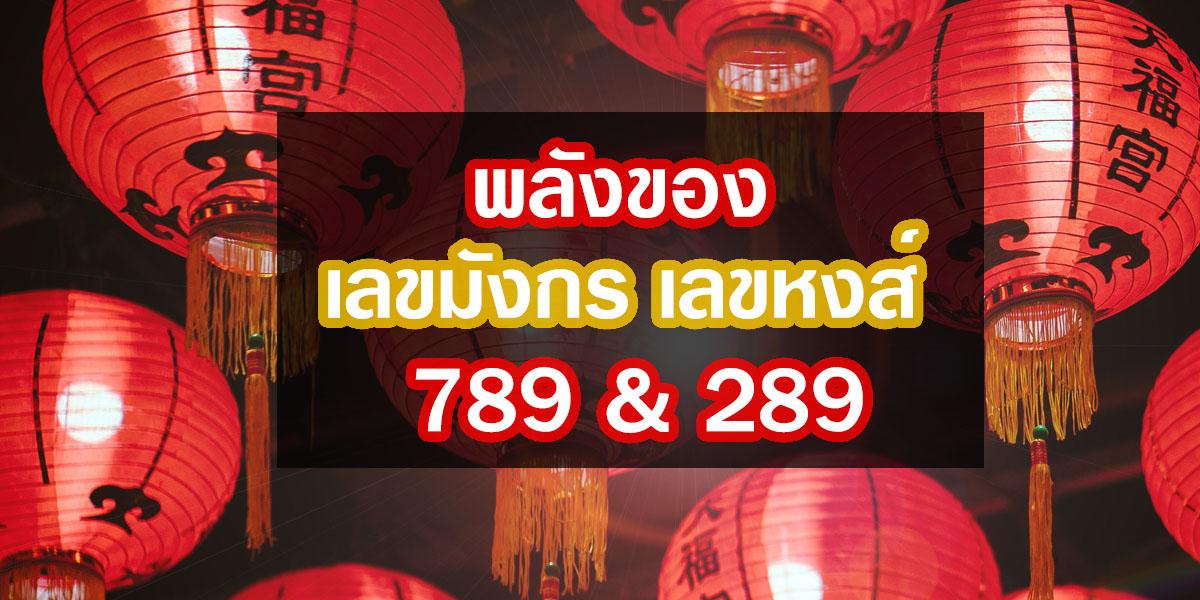 พลังของ เลขมังกร 789 และ เลขหงส์ 289
